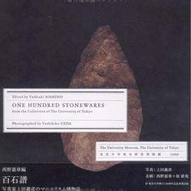 ONE HUNDRED STONEWARES 百石譜