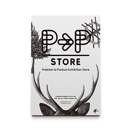 D&DEPARTMENT PROJECT - P to P STORE展 公式書籍