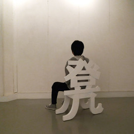 riz yung - Chinese Character Chair 凳