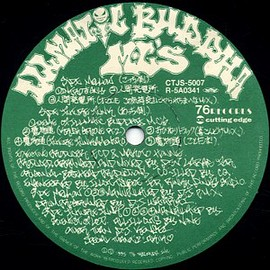 "ILLMATIC BUDDHA MC'S - 人間発電所 - 緑ラベル 2ND PRESS - (12"")"