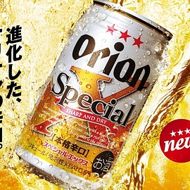 Orion, オリオンビール - special X