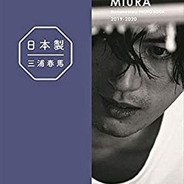 三浦春馬 - 『 日本製+Documentary PHOTO BOOK 2019-2020 』