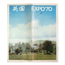EXPO'70 - EXPO'70 大阪万博 英国パビリオンパンフレット (England British pavilion pamphlet )