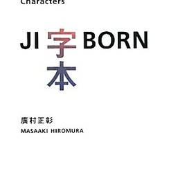 廣村 正彰 - 字本―A Book of Letters and Characters