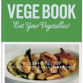 カフェエイト - VEGE BOOK  Eat Your Vegetables!