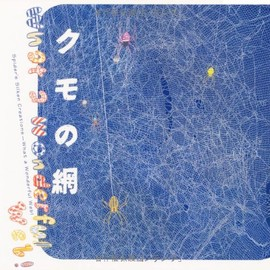 Inax Booklet - クモの網―What a Wonderful Web!