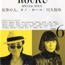 SHIBUYA PUBLISHING BOOKSELLERS - ROCKS SPECIAL ISSUE ( ロックス・スペシャル・イシュー ) 2010年 05月号