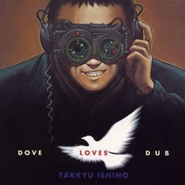 石野 卓球 - DOVE LOVES DUB