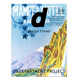 D&DEPARTMENT PROJECT - d design travel 長野