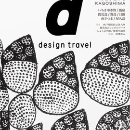 D&DEPARTMENT PROJECT - d design travel KAGOSHIMA