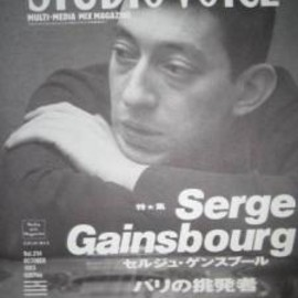 INFAS  - STUDIO VOICE Vol.214 1993 10月号
