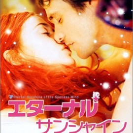 Michel Gondry - Eternal Sunshine of the Spotless Mind/エターナルサンシャイン[DVD]
