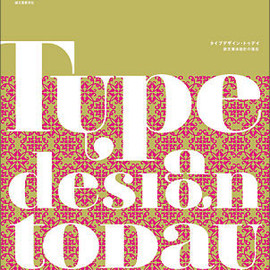 IDEA NO. 305 : Type Design Today