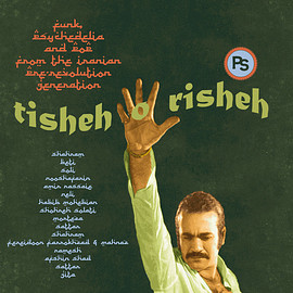 Various Artists - Tisheh o Risheh: Funk, psychedelia and pop from the Iranian pre-revolution generation
