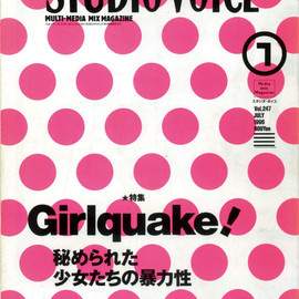 INFAS PUBLICATIONS - STUDIO VOICE Vol.247