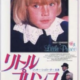 Jack Gold - リトルプリンス Little Lord Fauntleroy 【VHS】