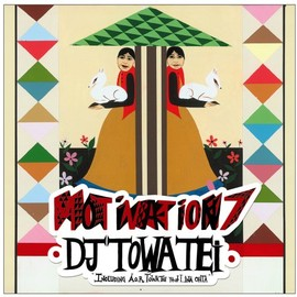 TOWA TEI - MOTIVATION 7 compiled by DJ TOWA TEI