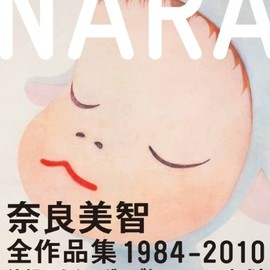 奈良 美智 - 全作品集 1984-2010 Yoshitomo Nara: The Complete Works
