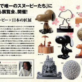 SNOOPY JAPANESQUE 大谷芳照 - スヌーピー×日本の匠展