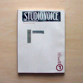 STUDIO VOICE VOL.328