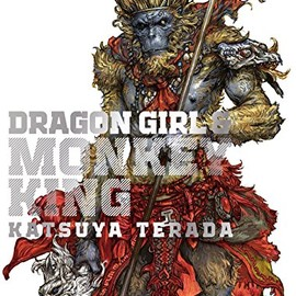 寺田克也 - 【邦訳版】DRAGON GIRL & MONKEY KING