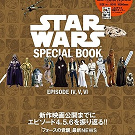 宝島社 - STAR WARS SPECIAL BOOK ~EPISODE IV,V,VI~ (バラエティ)