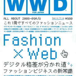 INFAS - WWD FOR JAPAN ALL ABOUT2008-09―これ一冊で秋冬すべてのファッションニュース