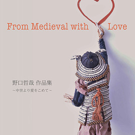 POLA MUSEUM ANNEX - 野口哲哉「~中世より愛をこめて~ From Medieval with Love」