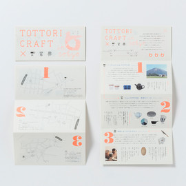 surmometer inc. - TOTTORI CRAFT