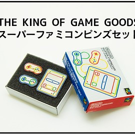 The King of Game - スーパーファミコン ピンズセット