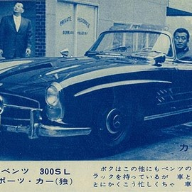 Mercedes-Benz - 300SL roadster with 力道山