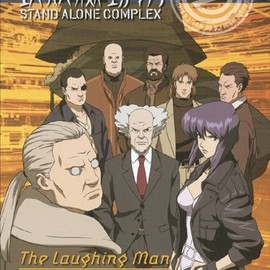神山健時 - EMOTION the Best 攻殻機動隊 STAND ALONE COMPLEX The Laughing Man [DVD]