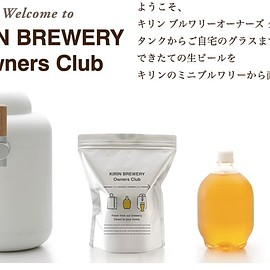 KIRIN - BREWERY Owners Club