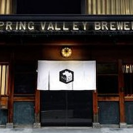 京都 - SPRING VALLEY BREWERY KYOTO