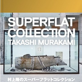 村上隆 - SUPERFLAT COLLECTION 図録