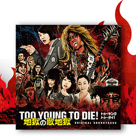 various artists - TOO YOUNG TO DIE! 地獄の歌地獄