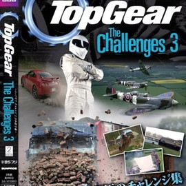 BBC - TOP GEAR THE CHALLENGES 3[DVD]