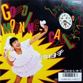 小泉 今日子 - GOOD MORNING-CALL