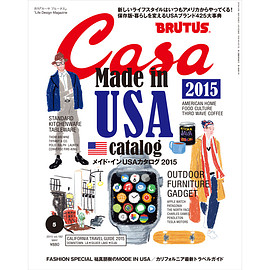 "マガジンハウス, BRUTUS Casa - ""Made in USA catalog"" 2015"