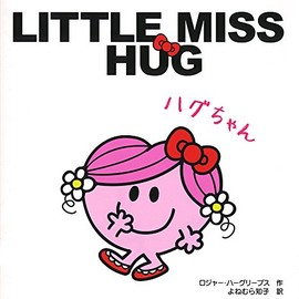 Roger Hargreaves, よねむら 知子 - LITTLE MISS HUG ハグちゃん (MR.MEN LITTLE MISS)