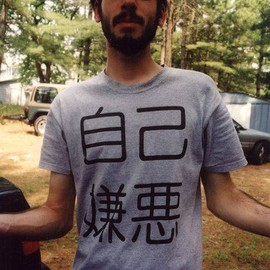 Tシャツ - 自己嫌悪