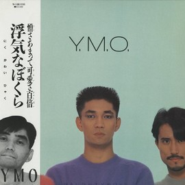 YELLOW MAGIC ORCHESTRA - 浮気なぼくら {LP}