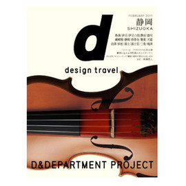D&DEPARTMENT PROJECT - d design travel 静岡