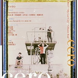 "青土社 - ユリイカ 2017年8月号 特集=cero ―""WORLD RECORD""""My Lost City""""Obscure Ride""..."