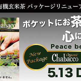 showtime - Chabacco ® /各種