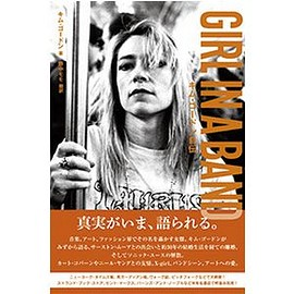 kim gordon - GIRL IN A BAND キム・ゴードン自伝