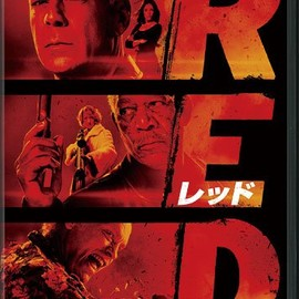 Robert Schwentke - RED/レッド [DVD]