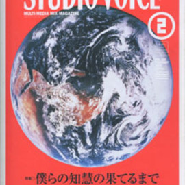 INFAS - STUDIO VOICE 2000年2月号