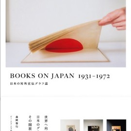 森岡督行 - BOOKS ON JAPAN