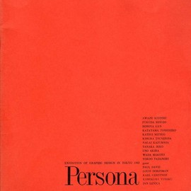 松屋銀座 - Persona Exhibition of Graphic Design in Tokyo 1965 図録